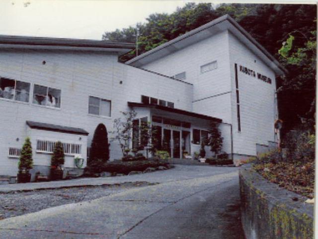 久保田美術館